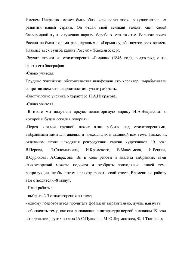 Урок по литературе 10кл. Основные мотивы лирики Н.Некрасова
