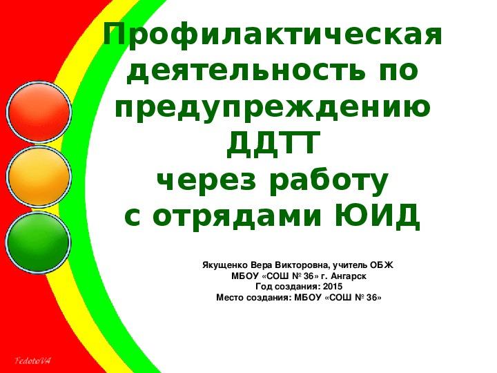 Профилактическая деятельность по предупреждению ДДТТ через работу с отрядами ЮИД
