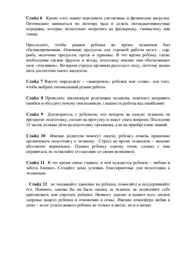 Работа с родителями подготовка к экзаменам (ЕНТ)