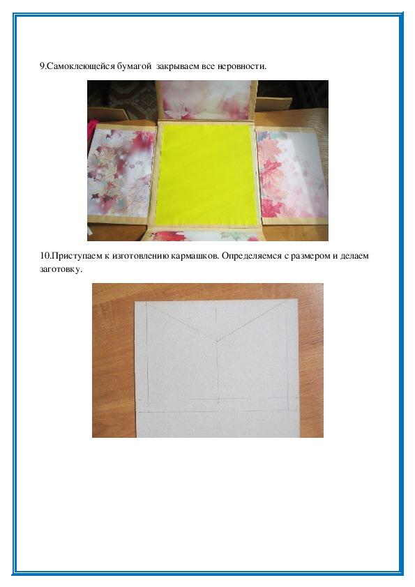Образовательный проект «Чудо – папку открываю, все, что знаю, вспоминаю»