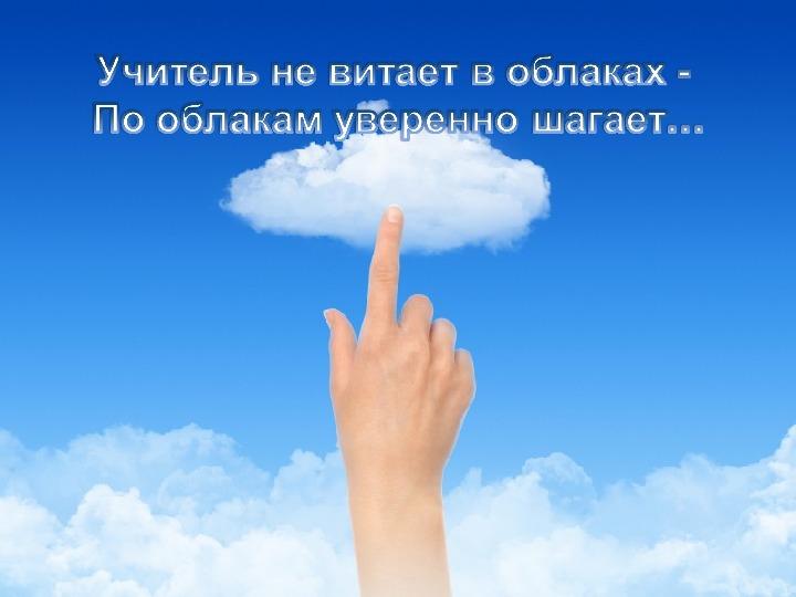 """Педагогический совет-квест """"Учитель не витает в облаках, по облакам уверенно шагает..."""""""