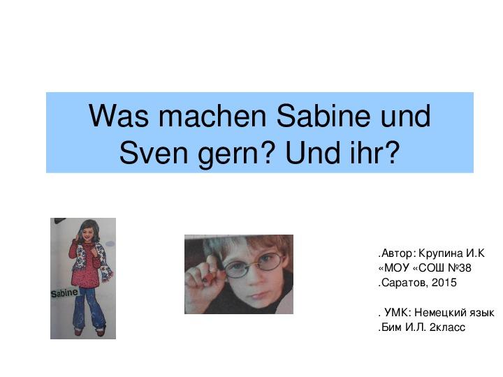 Технологическая карта и презентация к уроку немецкого языка .2 класс Что Сабина и Свен охотно делают дома? А мы?