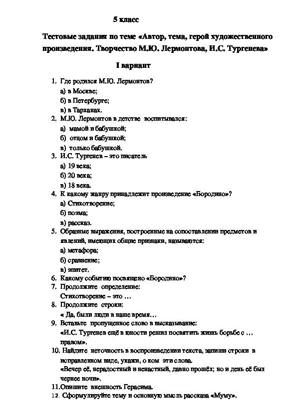 Тестовые задания по творчеству М.Ю. Лермонтова, И.С. Тургенева (5 класс, литература)