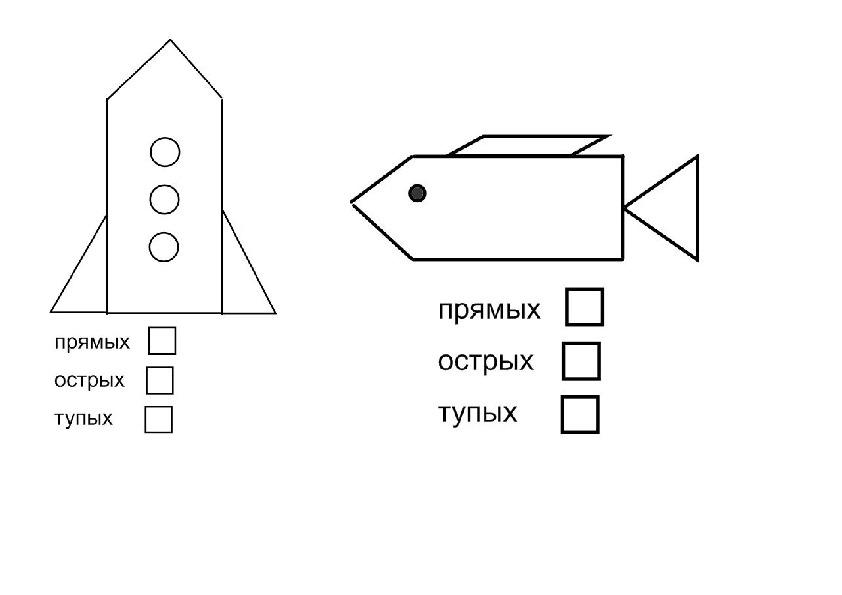 Угол. Виды углов (математика 2 класс)