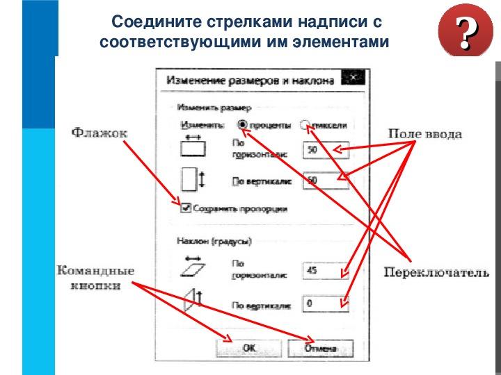 """Разработка урока по информатике на тему """"Управление компьютером с помощью меню."""" (5 класс, информатика ФГОС)"""