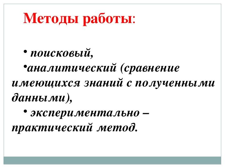 """Исследовательская работа """"Инерция – за и против"""" (7 класс)"""