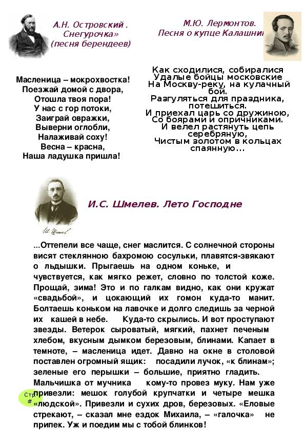"""Научно-исследовательский проект """"Широкая Масленица"""" (4 театральный класс)"""