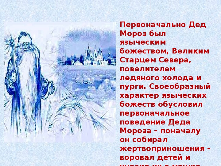 "Презентация классного часа по теме ""Откуда появился Дед Мороз"""