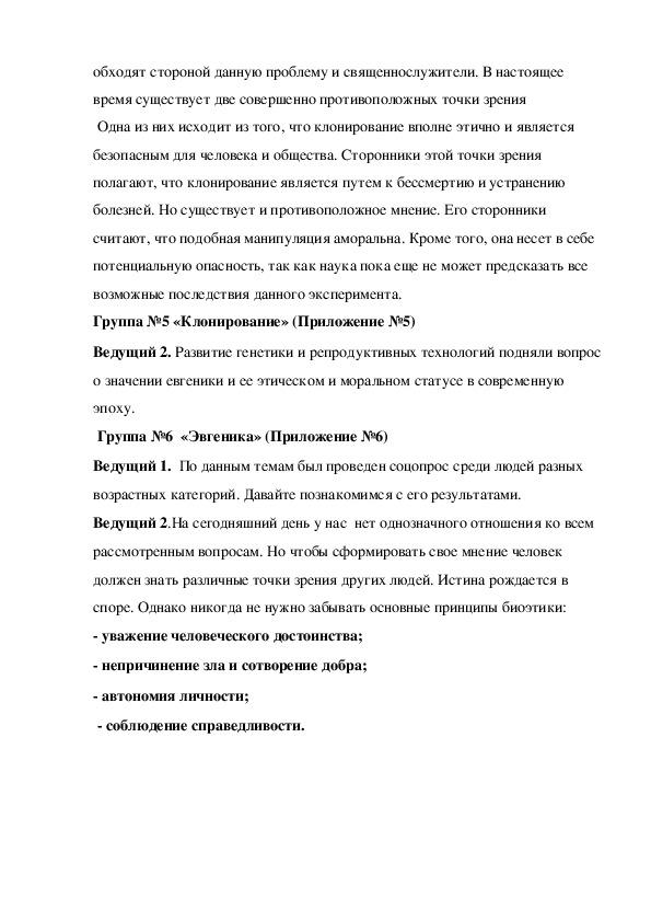 """Метапредметный урок биологии и обществознания """"Актуальные вопросы биоэтики"""" (10 класс)"""