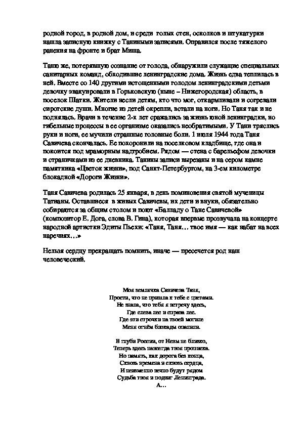 74 годовщина прорыва блокады Ленинграда