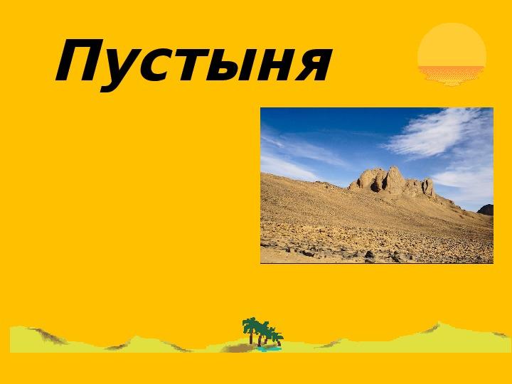 """Презентация уро """" Пустыня"""".ка в 4 классе по окружающему миру """" Пустыня"""""""