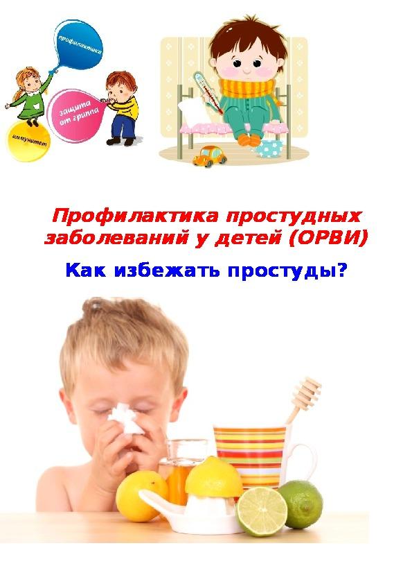 Профилактика заболеваний в картинках для детей