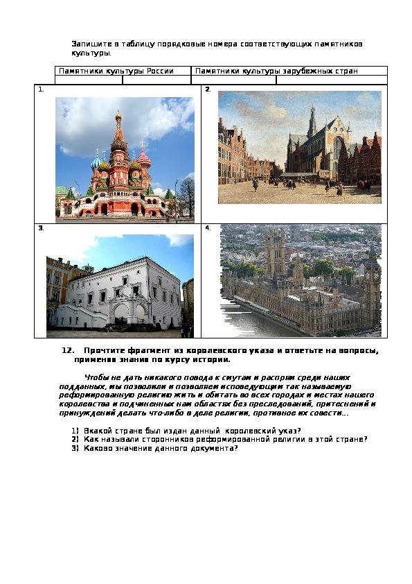 Промежуточная аттестация по ВСЕОБЩЕЙ ИСТОРИИ. 7 класс