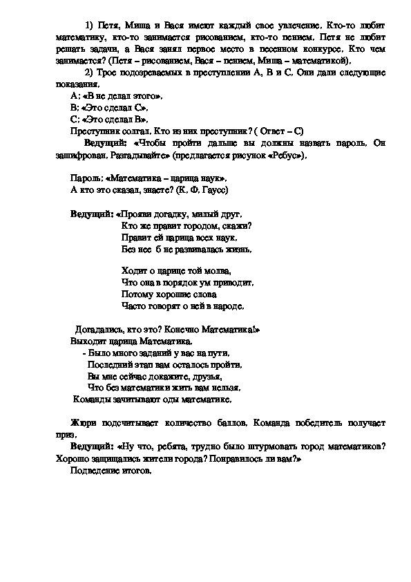 "Сценарий внеклассного мероприятия по математике ""Осада Цифрограда"""