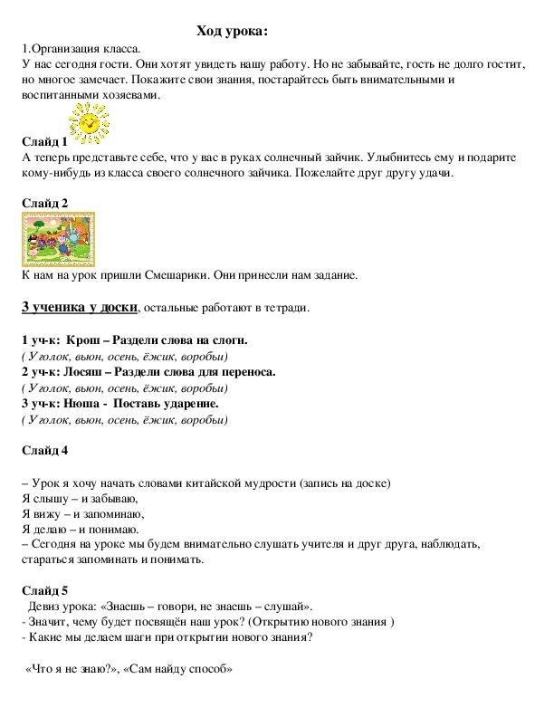Урок по русскому языку на тему  «Имена собственные. Большая буква в написании имен собственных» 1 класс