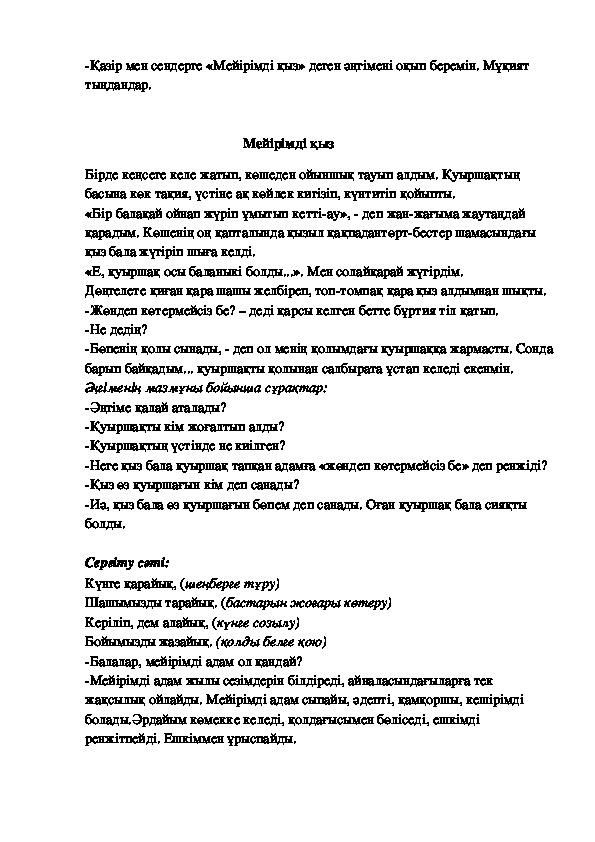 Гендерлік тәрбие бойынша Н.Серғалиевтің «Мейірімді қыз»