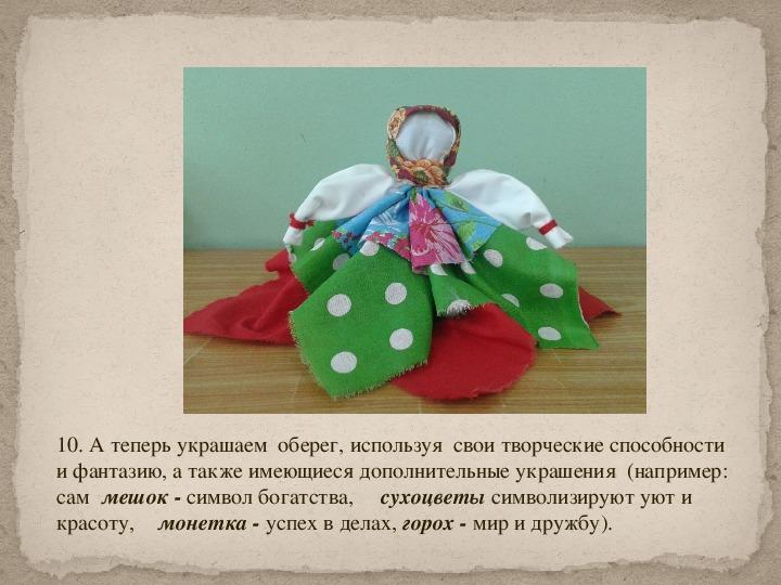 Хранитель домашнего очага – кукла Берегиня