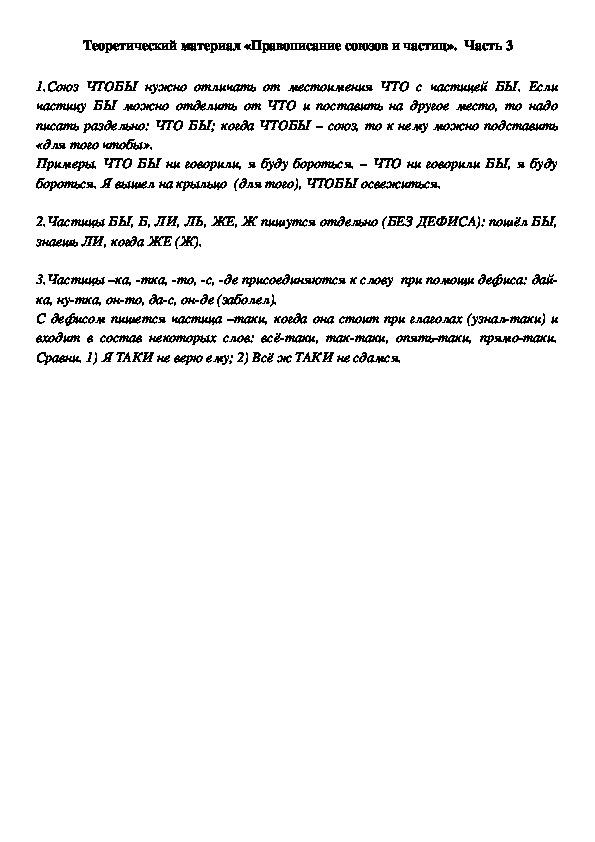 Теоретический материал «Правописание союзов и частиц».  Часть 3
