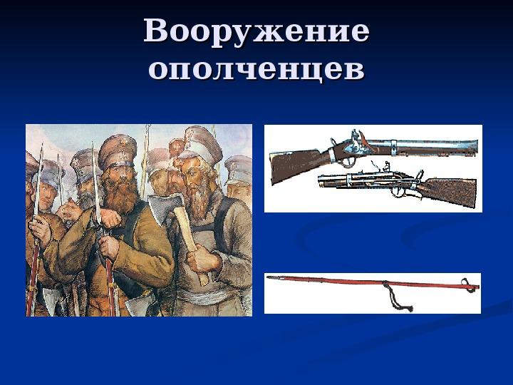 Ополченцы и партизаны Истринского района в Отечественной войне 1812 года