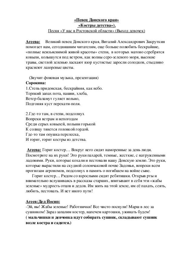 Сценарий к юбилею В.А.Закруткина
