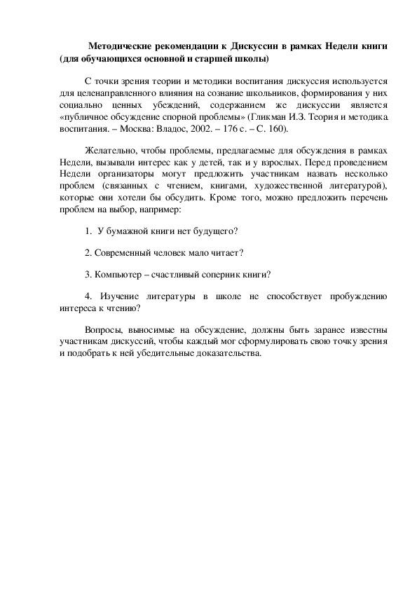 Методические рекомендации к Дискуссии в рамках Недели книги (для обучающихся основной и старшей школы)