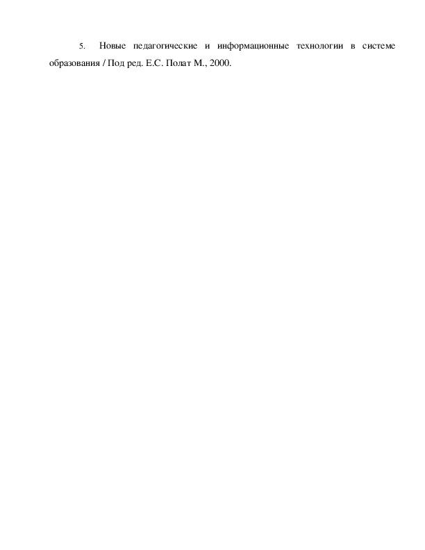 """Статья на тему:""""ВНЕДРЕНИЕ ИНФОРМАЦИОННО-КОММУНИКАЦИОННЫХ ТЕХНОЛОГИЙ В ОБРАЗОВАТЕЛЬНЫЙ ПРОЦЕСС"""""""