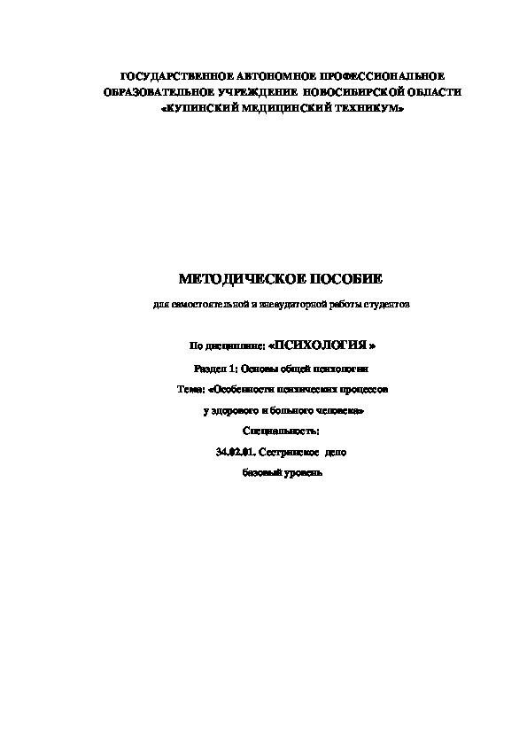 Методическая разработка по  психологии для студентов II курса специальности 34.02.01 сестринское дело.Тема:«Особенности психических процессов у здорового и больного человека»