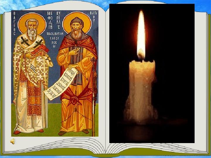 Сценарий тематического мероприятия, посвящённый дню Славянской письменности и культуры «Слово Святой Руси».