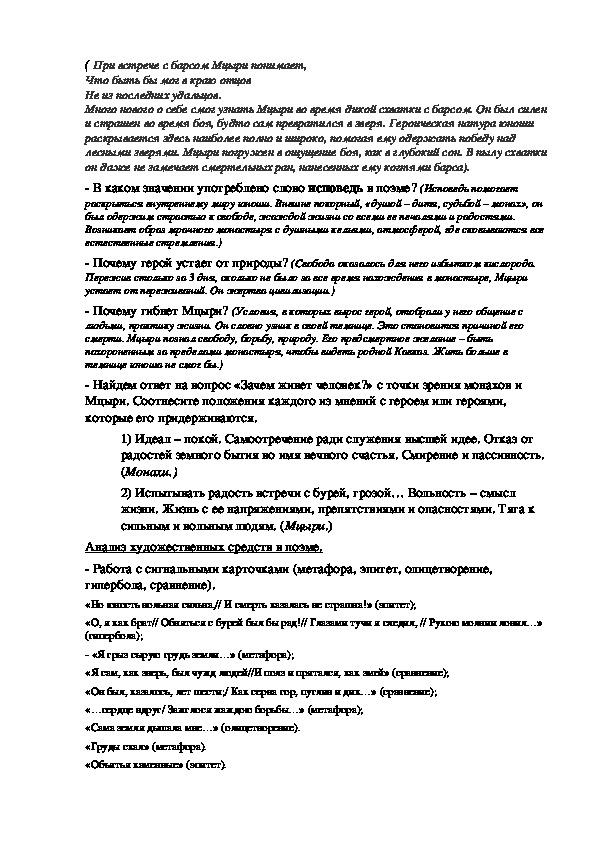 Конспект урока по литературе  «Образ главного героя в романтической поэме                            М.Ю.  Лермонтова  «Мцыри» 8 класс