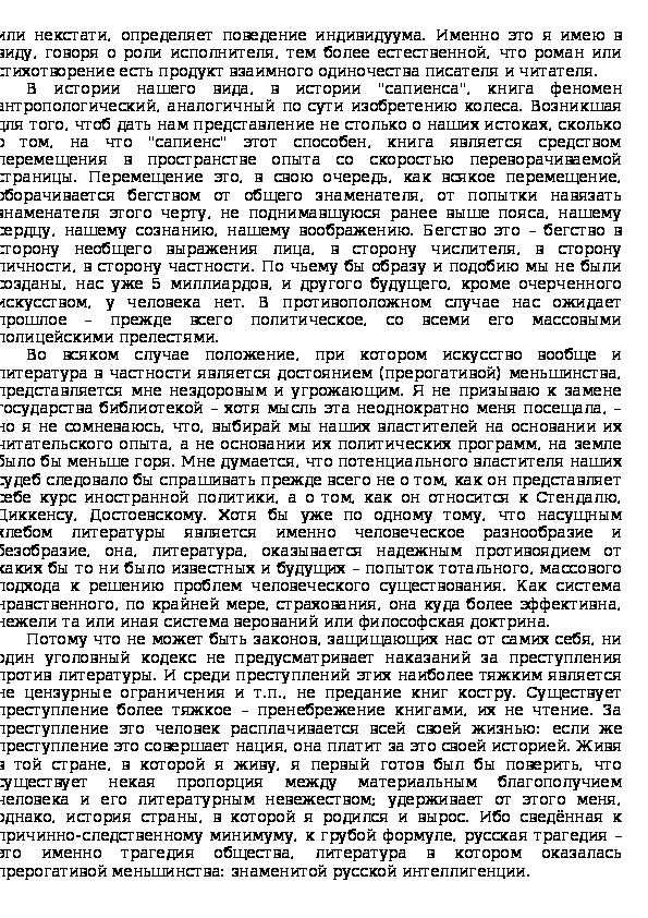Иосиф Бродский - пятый нобелевский лауреат по литературе в России