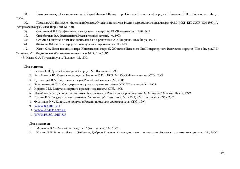 """РАБОЧАЯ ПРОГРАММА """"История кадетского движения"""" для 5-9 класса"""