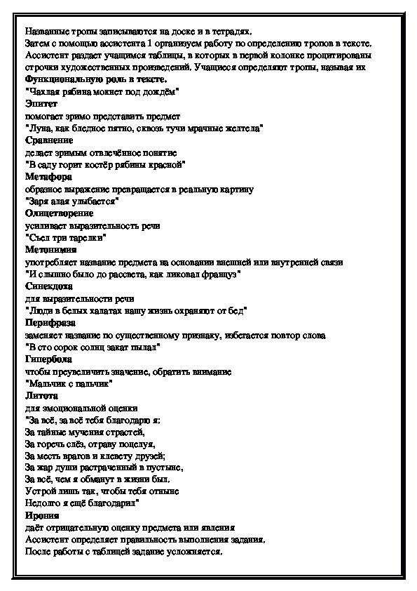 """Конспект открытого  урока в 10а классе """"Изобразительно-выразительные средства языка"""" (""""Подготовка к ЕГЭ"""")"""