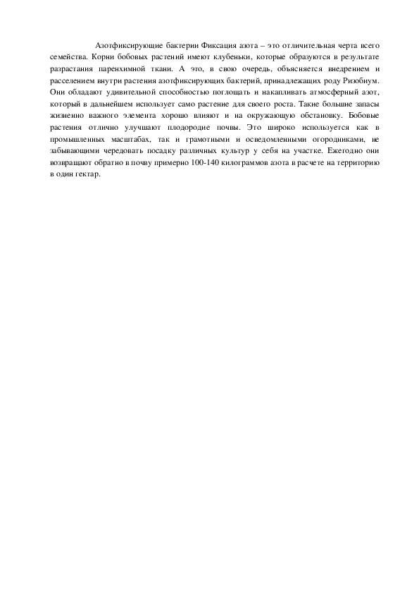 """Презентация по биологии на  тему : """" Отдел покрытосеменные семейство бобовые ( 6 класс)"""