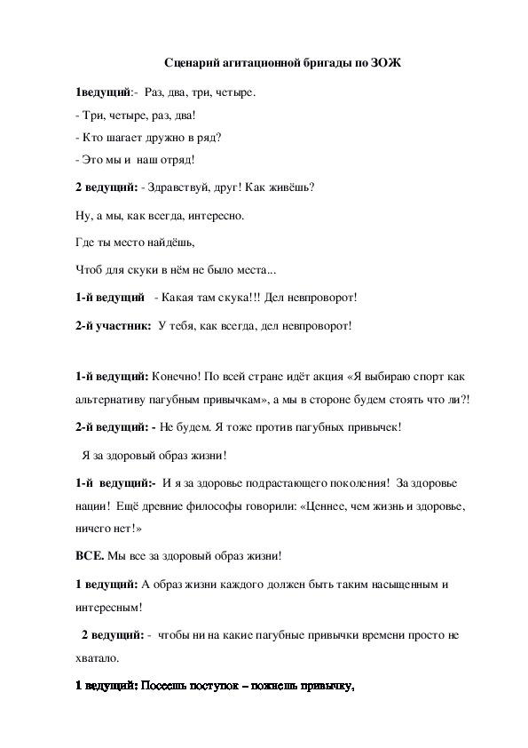 Cценарий агитационной бригады по ЗОЖ