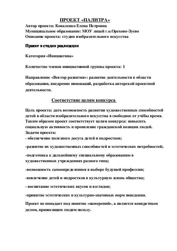 "Защита проекта ""Палитра"""