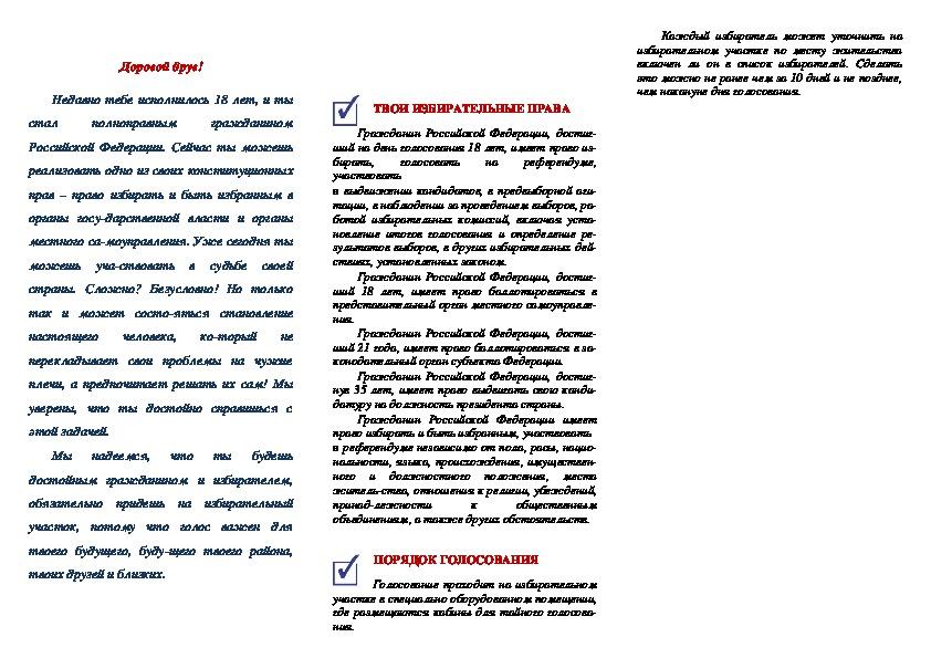 """Разработка + презентации к мероприятию круглый стол """" Молодой избиратель"""""""