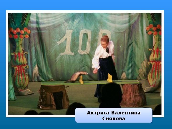"""Внеклассное мероприятие  """"Театр зверей"""" (1-4 классы)."""