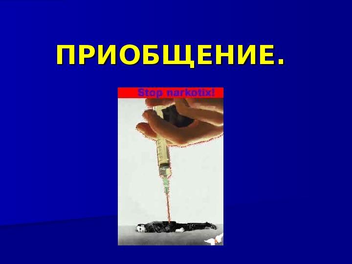 """Внеклассное мероприятие """"Вся правда и мифы о наркотиках"""""""