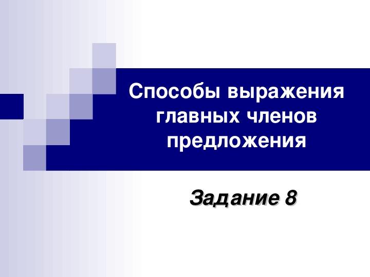 Презентация по русскому языку. Подготовка к ГИА. Задание 8.