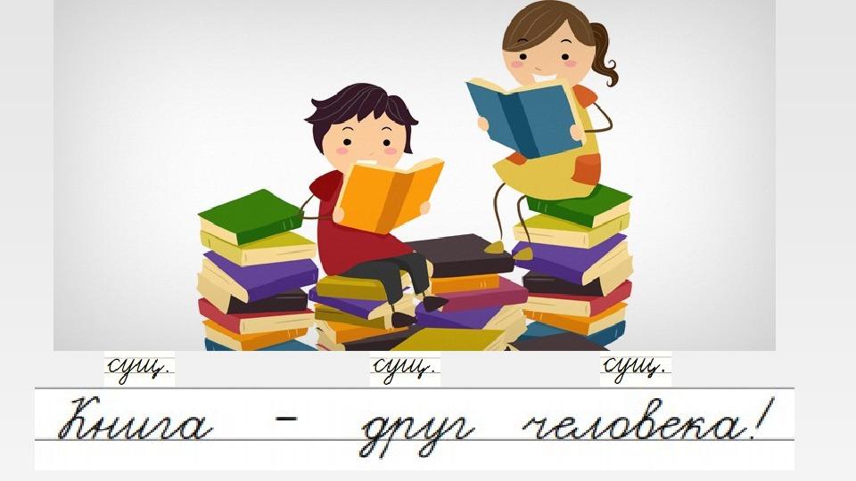 Презентация урока русского языка в 3 классе « Род имён существительных »