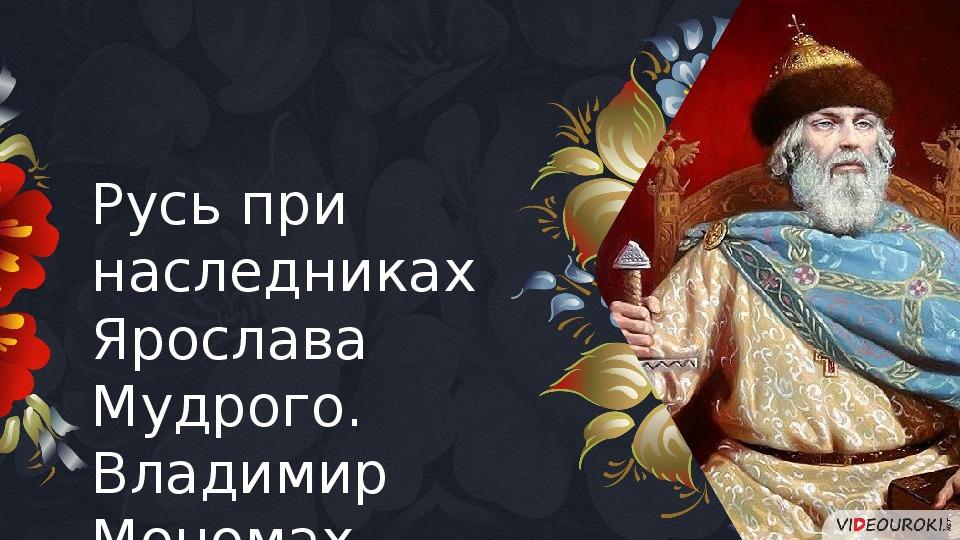 """Презентация по истории России на тему: """"Русь при наследниках Ярослава Мудрого """" (6 класс)"""