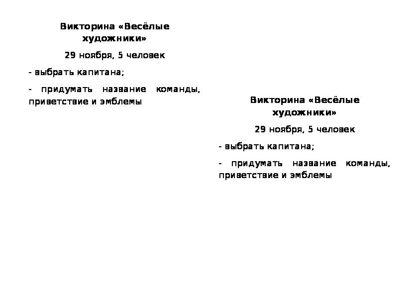 """Викторина по изо """"Весёлые художники"""""""