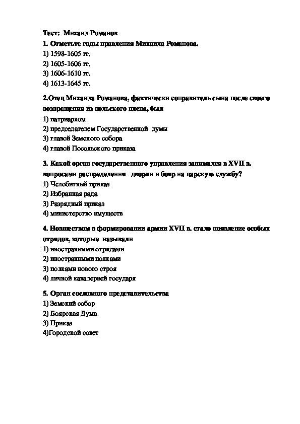 Тест; Михаил Романов (10 класс, история)