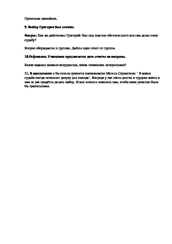 """Урок - мастерская ценностных ориентаций  """"Нравственный выбор Григория Мелехова""""  (по роману М.А.Шолохова """"Тихий Дон"""", 10 класс, литература)"""