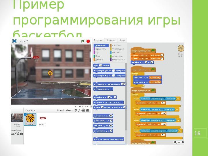 """Программа внеурочной деятельности """"Программирование мультимедийных объектов"""""""