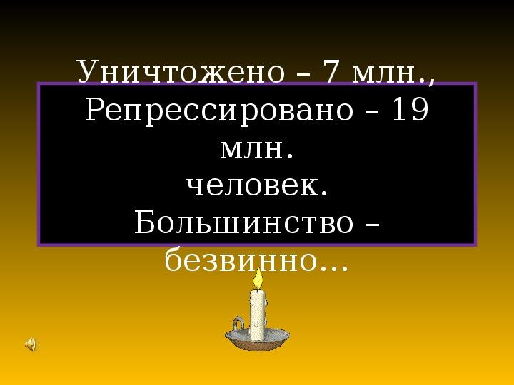 Сценарий вечера встречи с бывшими репрессированными ко Дню защиты жертв политических репрессий 30 октября