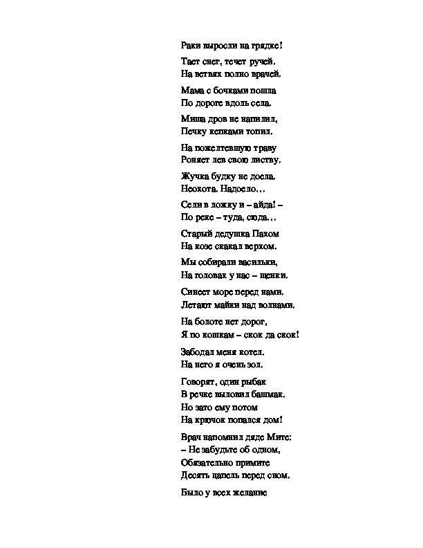 """Конспект урока по  обучению грамоте 1 класс,УМК Школа 2100, """"Тема:  """"ПРАЗДНИК «ПРОЩАЙ, БУКВАРЬ!» """""""