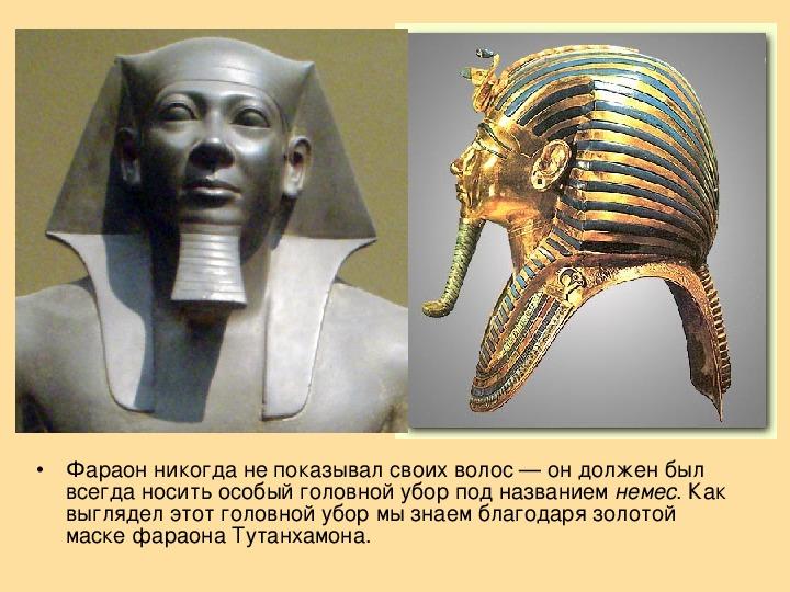 Презентация  «Это интересно.  Египет »