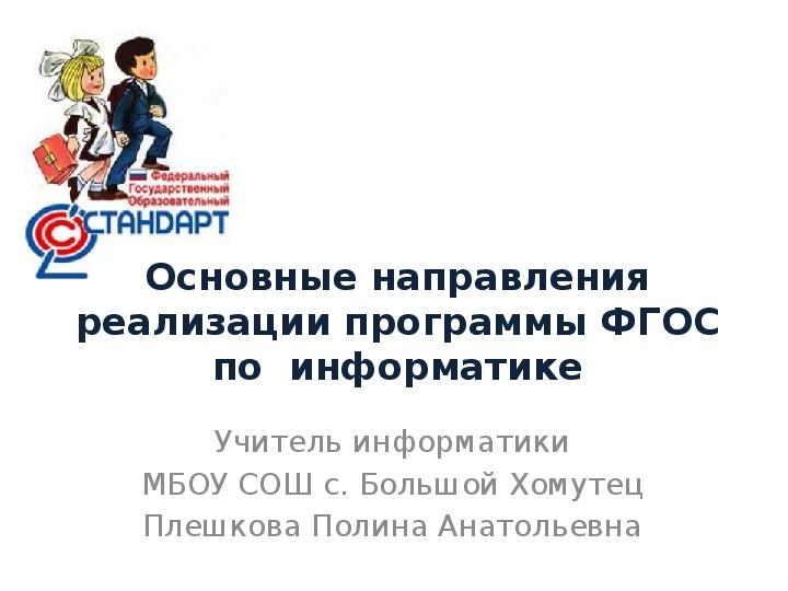 """Презентация """"Основные направления реализации программы ФГОС по информатике"""""""