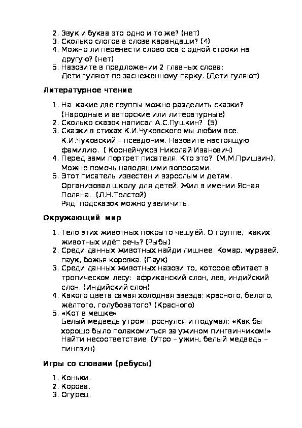 """Своя игра"" предметная викторина"